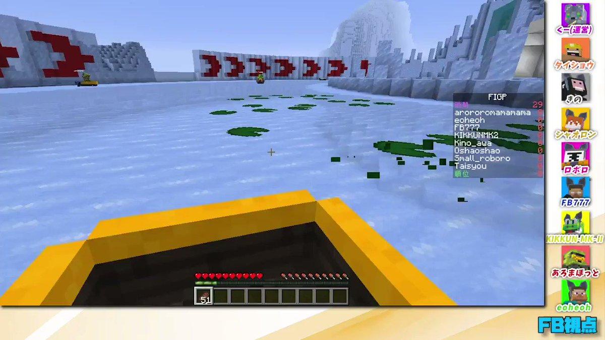 我々だxTKxMSSPマイクラコラボ!氷上のボートレースは波乱ばかり!【コラボ企画】8人で大暴れ!!第2回マイクラ腕試し MSSP視点#3【○○の主役は我々だ!×TKCH×M.S.S Project】  @YouTubeより