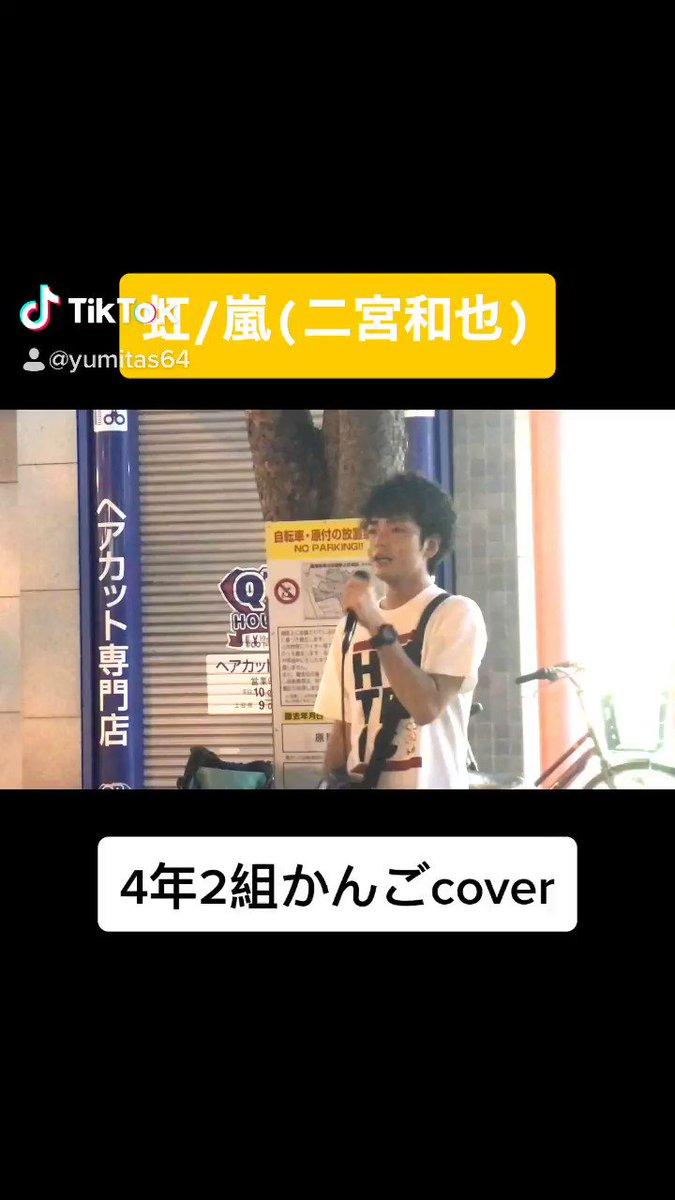 4年2組ゆみたす64番の投稿動画を楽しみましょう!#TikTok#嵐#ARASHI#二宮和也#4年2組#かんご#路上ライブ#歌うま#ジャニーズ#良き