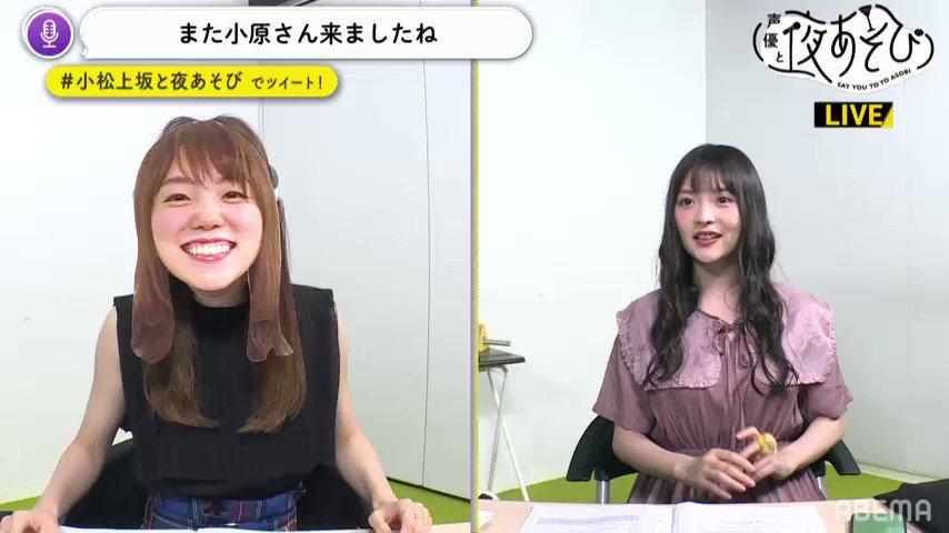 およ〜笑笑 @ABEMA で視聴中  #小松上坂と夜あそび