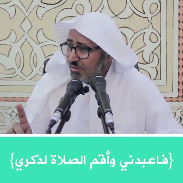 وقفة مع قوله تعالى: {إِنَّنِي أَنَا اللَّهُ لَا إِلَٰهَ إِلَّا أَنَا فَاعْبُدْنِي وَأَقِمِ الصَّلَاةَ لِذِكْرِي} .. @Rawai3_Quran @tafsir_tadabbor @Fra2d @tadabbor