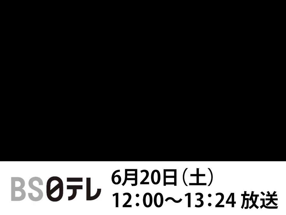 【#日本博】3/14(土)に東京国立博物館で収録した、日本博特別公演「日本の音と声と舞」の放送が決定しました!芸術の枠を超えた清新な舞台をテクノロジーアートが彩ります。ぜひご覧ください。放送日時:6/20(土)12:00~13:24 #BS日テレ放送後#TVerで配信予定です!