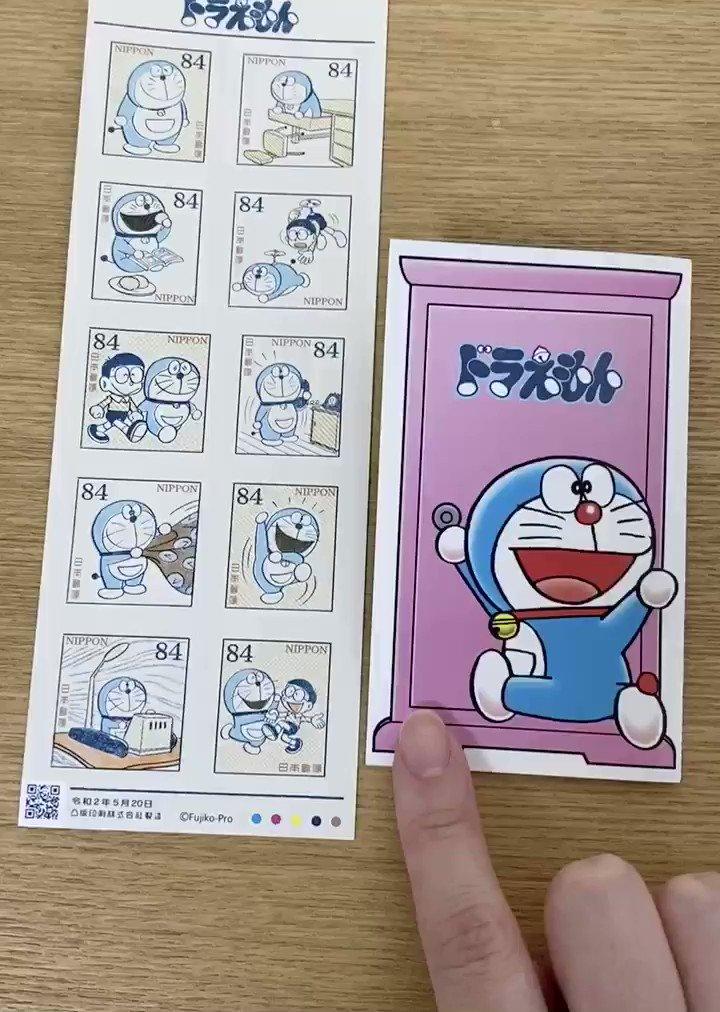 ドラえもんの切手買ってきました
