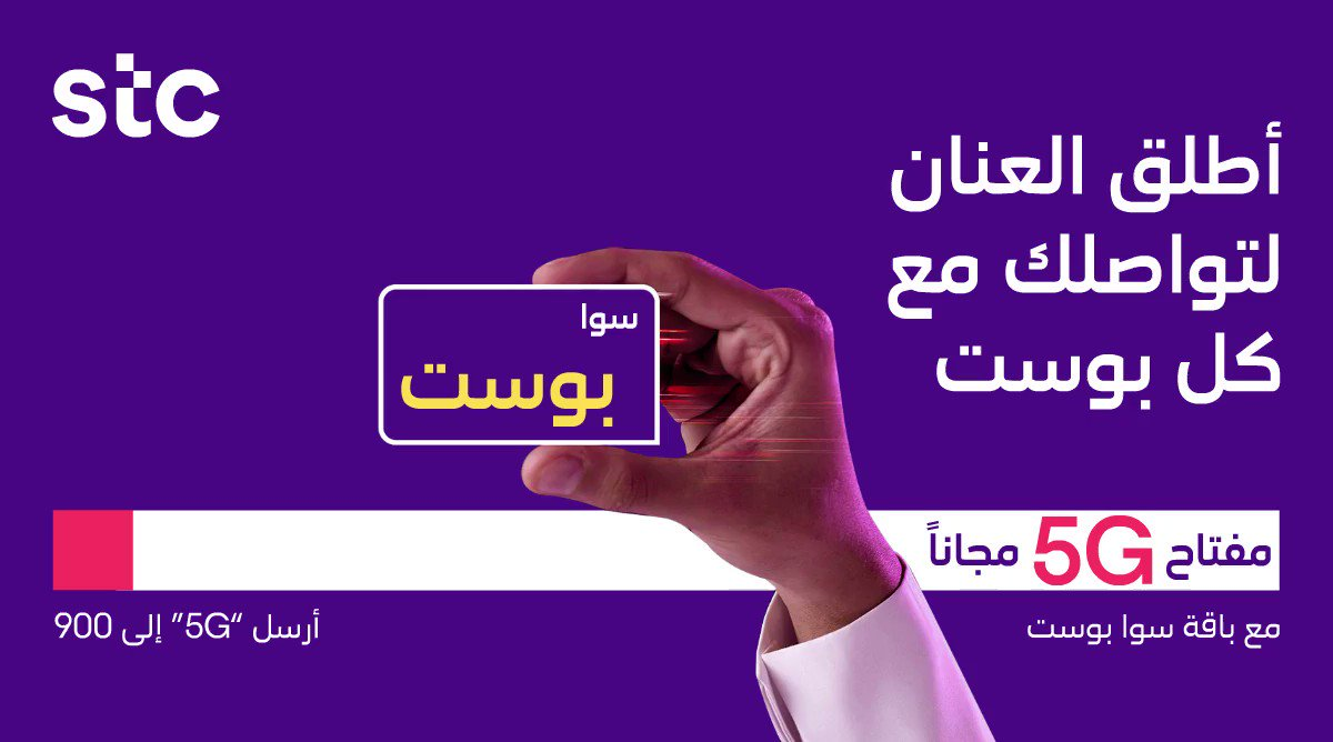 Stc السعودية On Twitter مفتاح الـ 5g مجانا مع باقة سوا بوست استمتع بالباقة والسرعة Stc5g