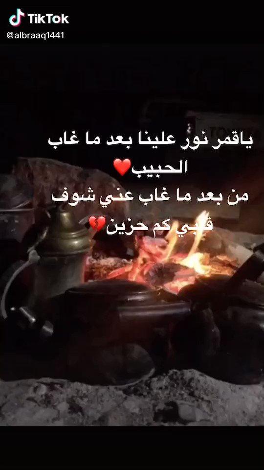عطر الكلام On Twitter ياقمر نور علينا