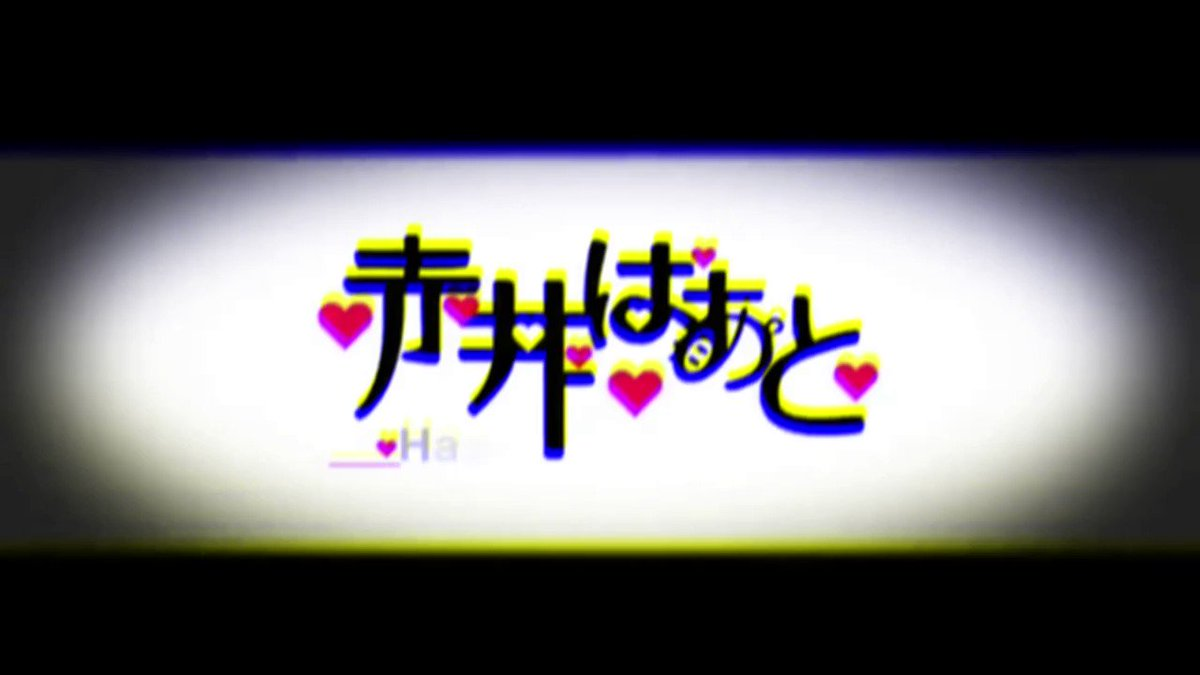 1stオリジナルソング『RED HEART』