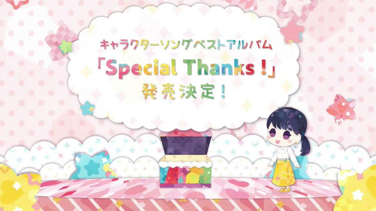 キャラソンベストアルバム「Special Thanks!」2020年8月5日(水)発売決定🌟これまで歌ってきたキャラソンから選んだ全20曲以上を収録します!アニバーサリースペシャル盤にはアニメ主題歌カバーや朗読なども🎁現在予約受付中です!最大の感謝をすべての方に!(東山奈央)