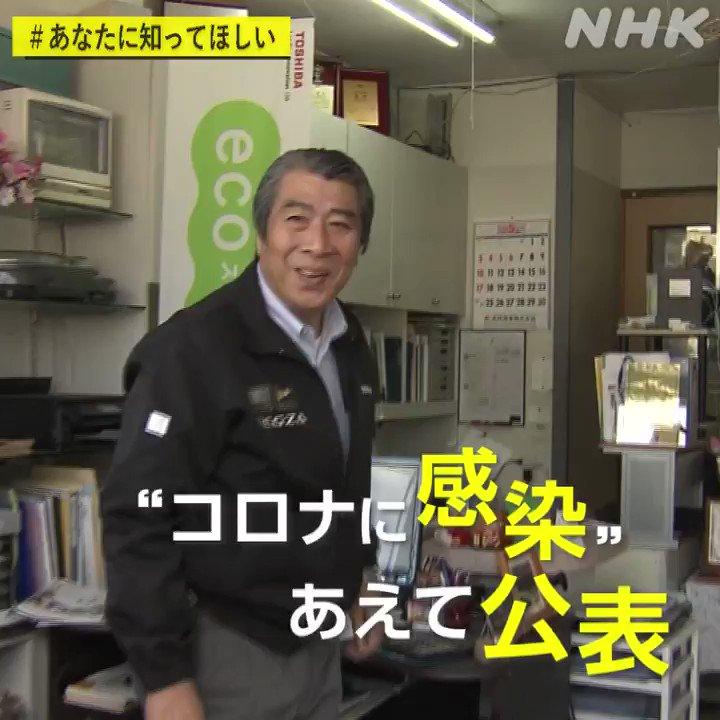 新型コロナウイルスに感染したことへの差別や偏見とどう闘うのか。北海道の男性は、感染の経験をあえて積極的に公表することにしました。すると、周囲の反応が大きく変わりました。 #あなたに知ってほしい #NHKモバイル動画
