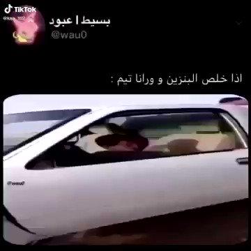 On Twitter إذا خلص البنزين و ورانا تيم ههههههههههههههههههههههههههههههههههههههههههههههههههههه ببجي