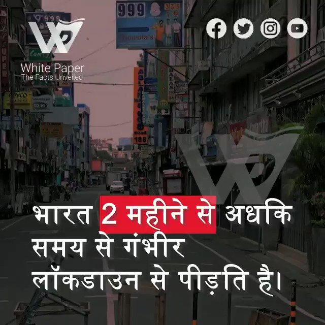 #JoblessIndia अंतर्राष्ट्रीय श्रम संगठन के अनुसार, भारत के अनौपचारिक क्षेत्र के लगभग 400 मिलियन श्रमिकों को गरीबी में गहरे धकेलने की उम्मीद है। भूख और गरीबी दंडात्मक बंद के बीच भारत को तबाह कर रहे हैं।