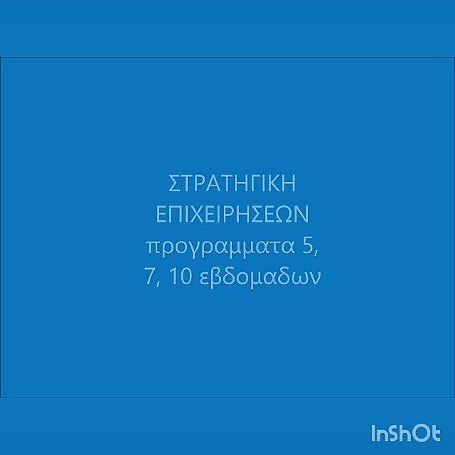 ΚΑΛΟΚΑΙΡΙ 2020 με ΕΚΠΤΩΣΗ -35% Πληροφορίες:  @hobabusiness  #tovima #Βοιωτία #arxaiaolympia #aroundgreece #Koroni #Λογιστικά #Φοροτεχνικά #Φωτογραφείο #MyStyleRocksGR #Ναυπακτία #team_greece #wu_greece #kings_greece #great_captures_greece #theatheniangirl
