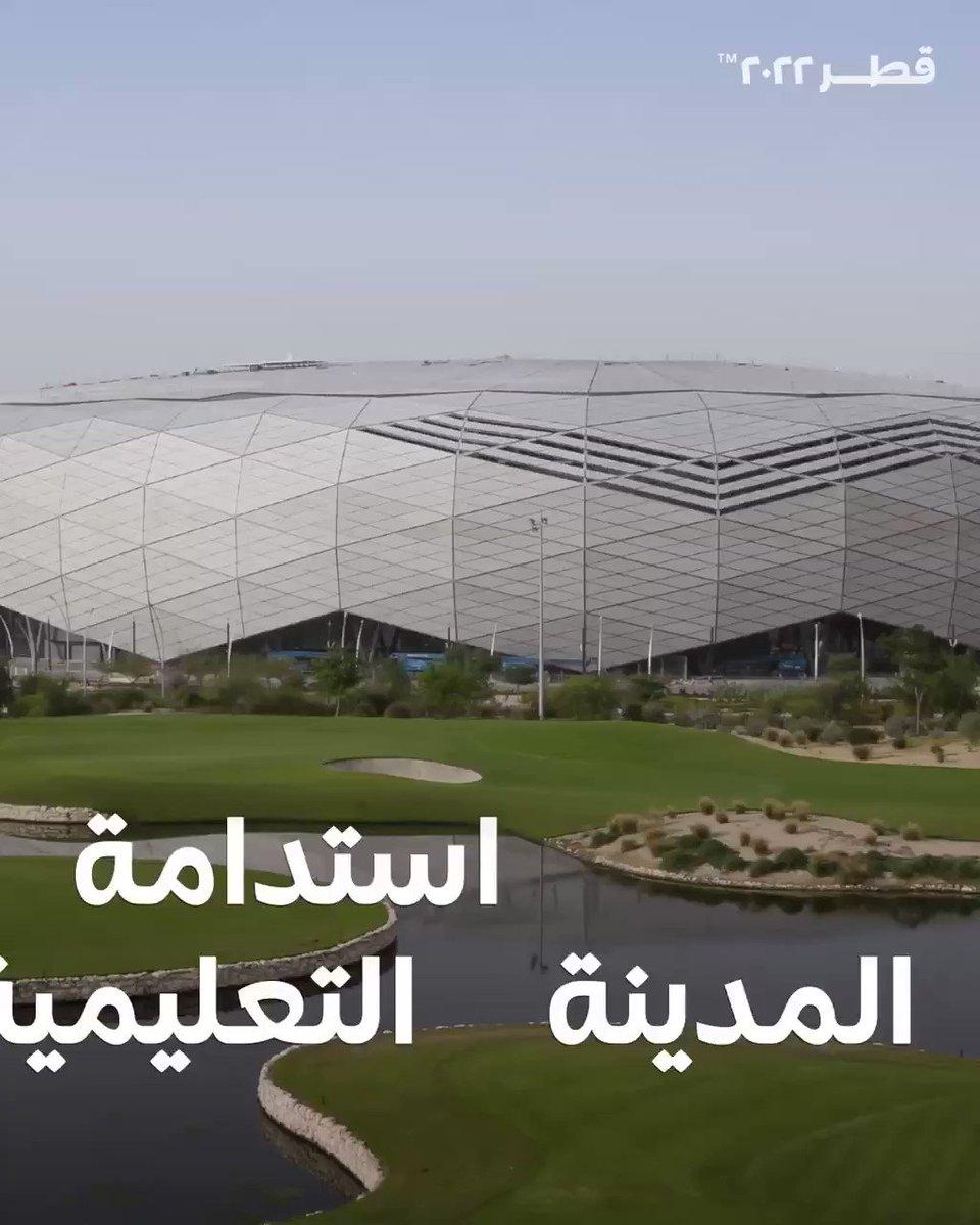 تعرفوا على سبل الاستدامة في استاداتنا #قطر2022