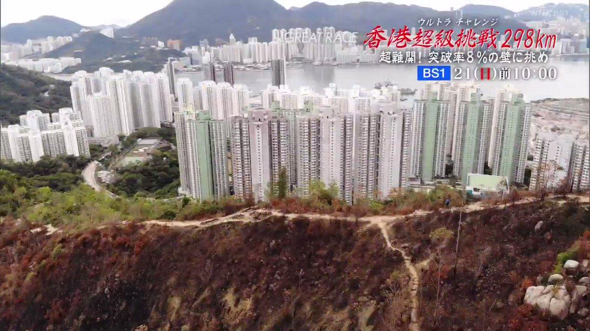 World premiere of the 2020 #HK4TUC documentary on NHK BS1 satellite 21 June 2020 at 10am JST / 09am HKT グレートレース