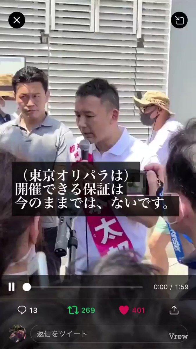 昨年の6月26日、錦糸町での街宣後のぶら下がり記者会見で、山本太郎は東京オリンピックの中止を訴えた! #東京五輪の中止を求めます #山本太郎