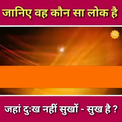 #TuesdayMotivation  There is no happiness on this earth , Even Brahma Vishnu Mahesh had sorrowful life. Satlok is the only eternal place where there is all joy.  Currently only saint rampal ji maharaj telling right way of worship to reach Satlok. https://t.co/lTalX1qUfS