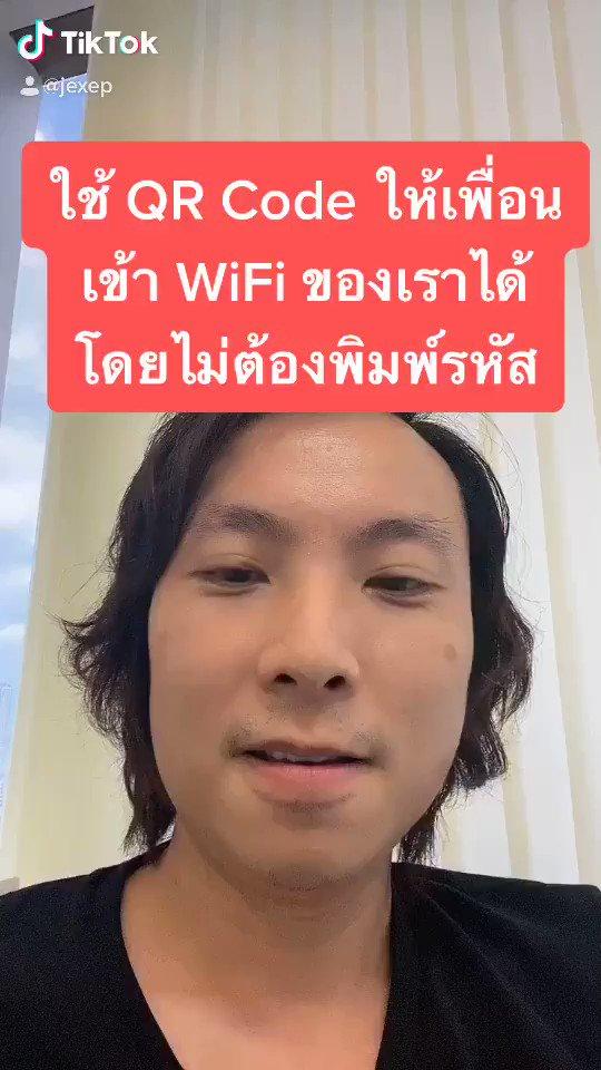 RT @jexep: WiFi ที่บ้านที่ออฟฟิศ รหัสยาวจำยาก พิมพ์ยาก เปลี่ยนมาสร้าง QR เพื่อให้คนแสกนเข้า WiFi ดีกว่าจ้า https://t.co/Ah1srBQ9sh
