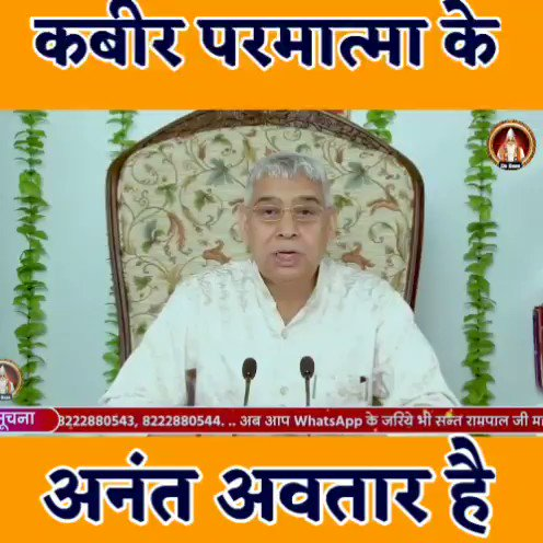 #MondayMotivation The perfect Guru or true Satguru is the one by whom the Bhakti Vidhi Shastra mentioned is certified. Shastra certified devotion is available only to the entire Guru @SaintRampalJiM  Lord Kabir Ji