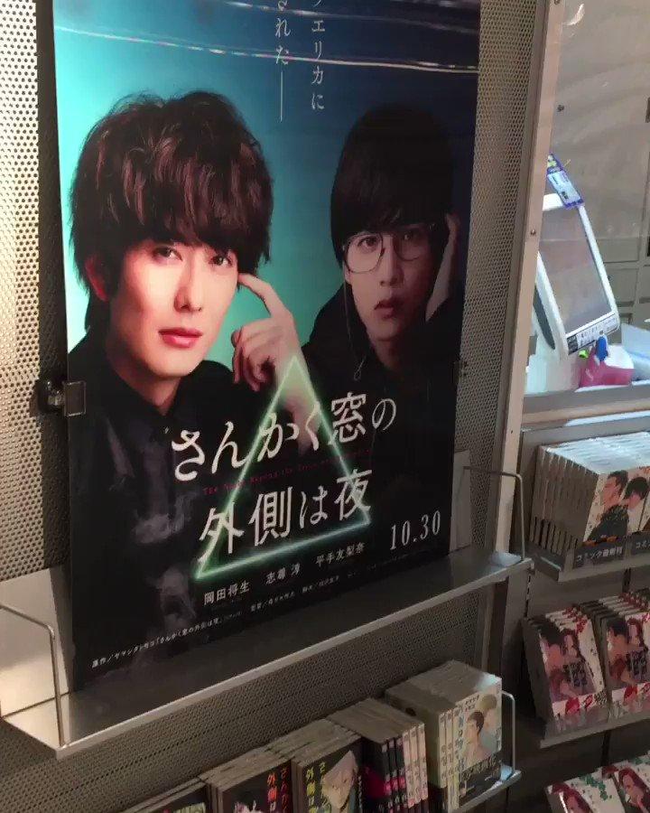 チェンジングポスター!in 渋谷 TUTAYA#さんかく窓の外側は夜 #さんかく窓日記
