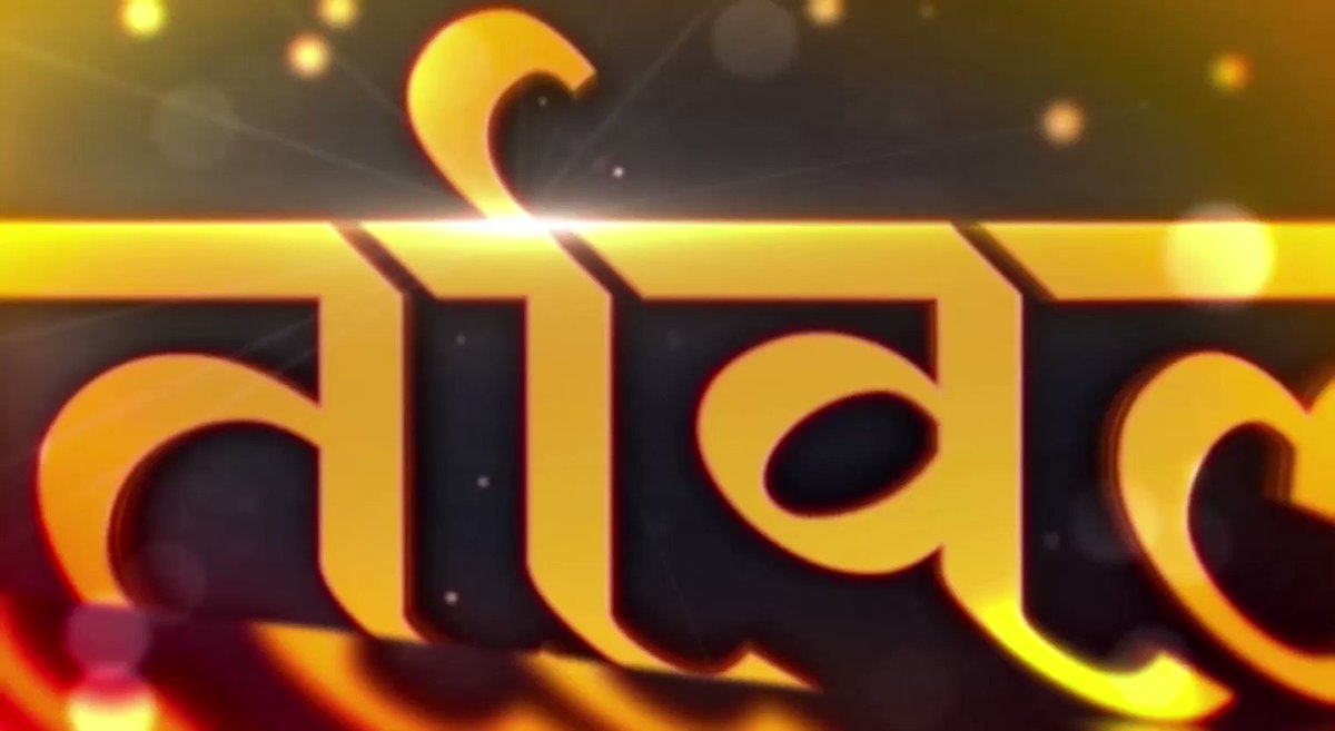 Sanskrit News Magazine '#Vaartavali' completes five years continuous broadcast on #DDNews. In this journey Vaartavali has created a special niche for itself among global audience, projecting India's culture world over. Watch special five year episode tonight at 8 pm on DD News https://t.co/chFmUbciXk