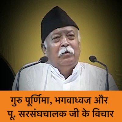 श्री गुरु पूर्णिमा एवं श्री व्यास पूर्णिमा की हार्दिक शुभकामनाएँ. #VyasPurnima