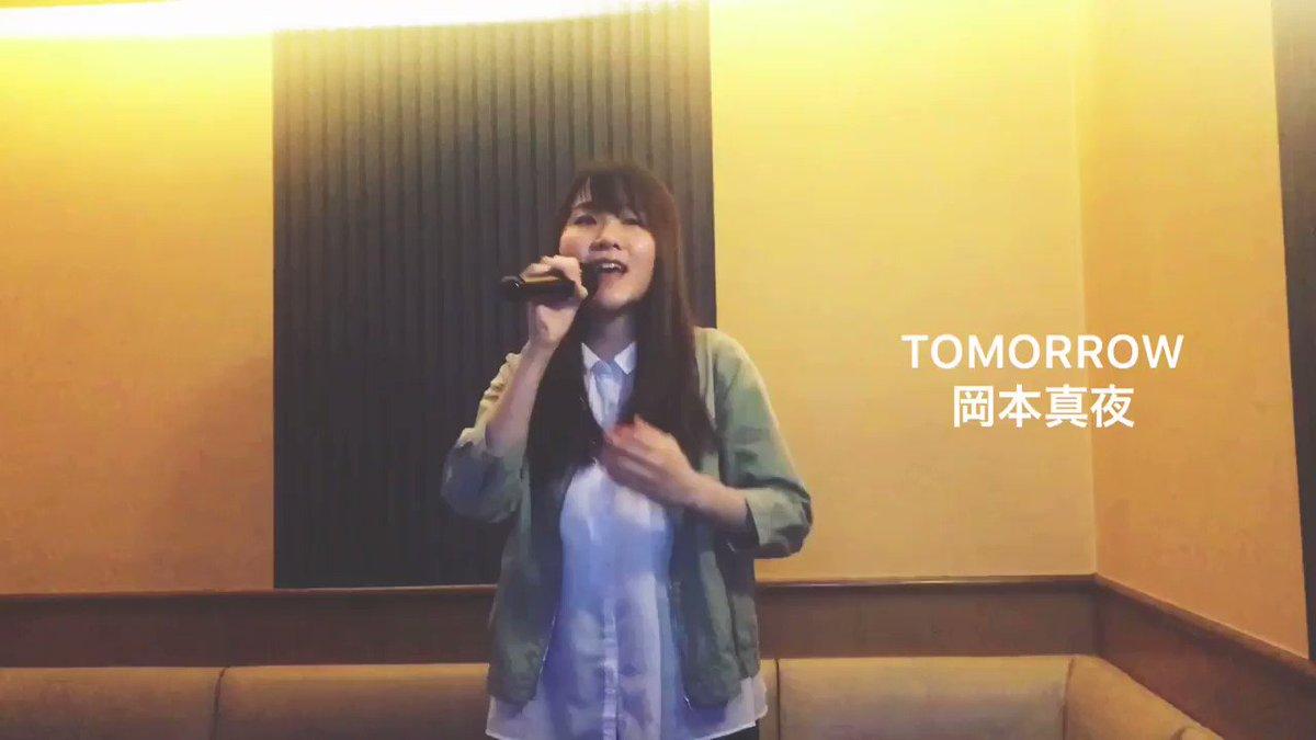 Image for the Tweet beginning: ヒメクリ 30秒動画 第175弾 TOMORROW  岡本真夜  リクエスト曲です☺️  #TOMORROW