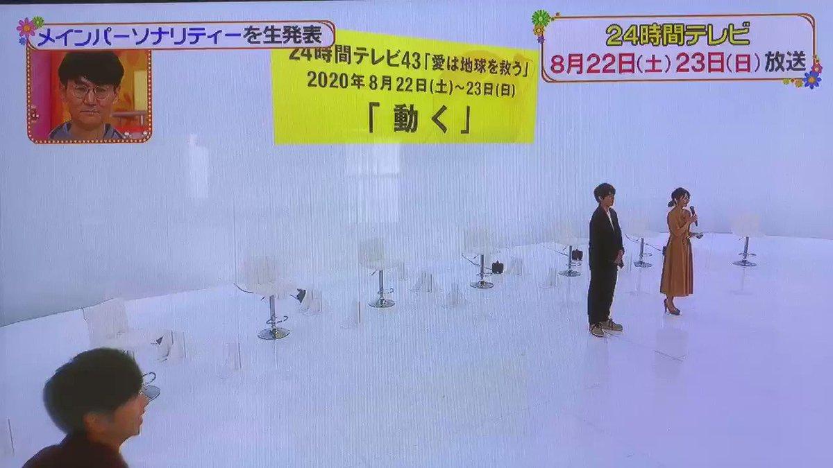メインパーソナリティ2人目増田貴久!!!3人目北山宏光!!!#24時間テレビ#メインパーソナリティ
