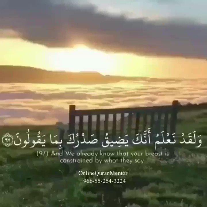 وَلَقَدْ نَعْلَمُ أَنَّكَ يَضِيقُ صَدْرُكَ بِمَا يَقُولُونَ We do indeed know how thy heart is distressed at what they say  Start learning the Holy Quran with Proper Tajweed from Professionals  WhatsApp +966 55 254 3224 https://t.co/GJzdm9QOd5 #quranforall #QuranHour #QuranMentor https://t.co/eZKv5KzbIk