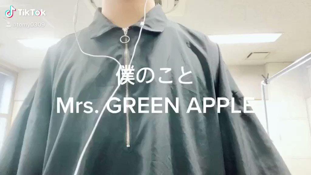 僕のこと/Mrs. GREEN APPLE