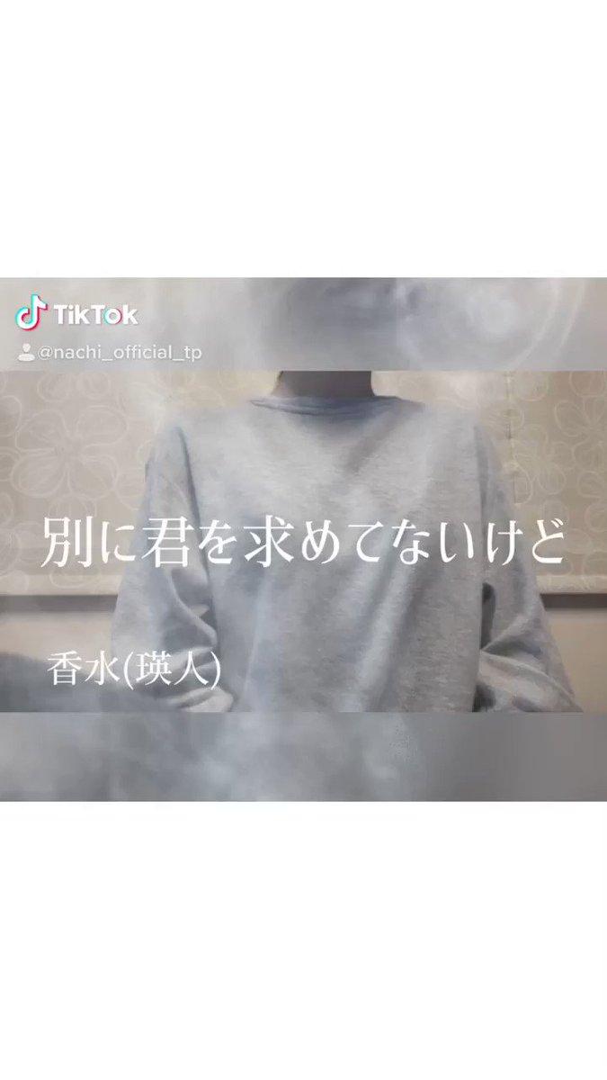 【香水 / 瑛人】#香水#瑛人#TickTock #cover #歌ってみた