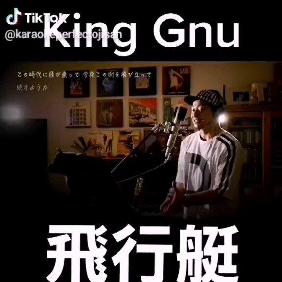 佐々木淳平 @jun5563カラオケ100点おじさん king gnu   飛行艇 #KingGnu