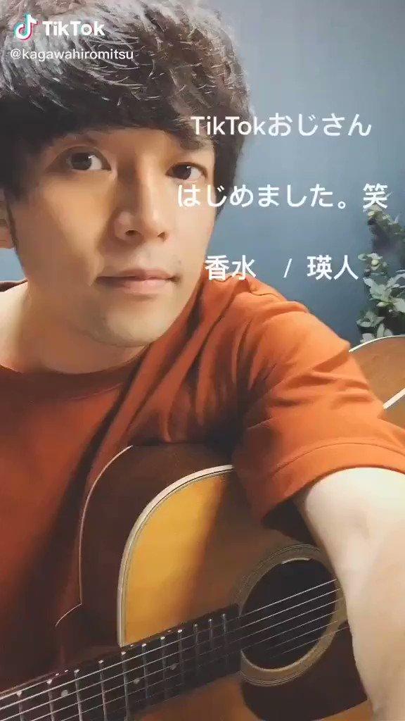 寝落ち寸前で、TikTokに遊びに行って、香川さんの動画観て楽しんでたら、ミニおやすみラジオ📻️✨🎶が始まってて、ビックリ‼️ 歌声が聴けて嬉しかったなぁ~🤗✨🎉💗今度こそ、おやすみなさい😴💤🌆✨🌛#香川裕光#香水✨🎶