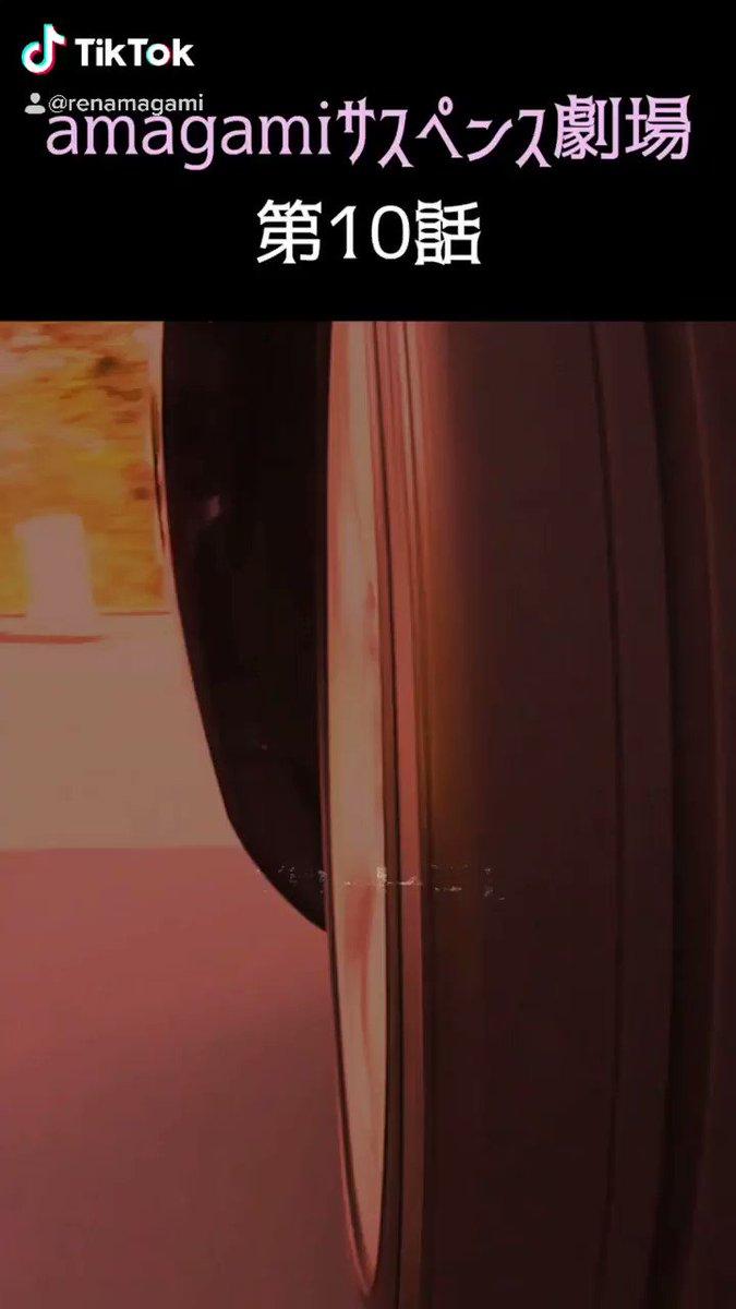 おっはキュン♬ワン巡査に助けられ監禁された地下室から脱出。大丈夫キミはボクが守る。amagamiサスペンス劇場第10話今日も素敵な1日を(*´꒳`*)★#amagamiサスペンス劇場 #TikTok #15秒の恋模様 #サンプルボイス