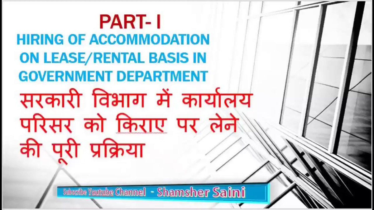 Hiring Of Accommodation On Lease/Rental Basis In Government Department | Ministry of Finance | #CBIC In this video you can watch the process of hiring of government building.  the financial powers of HOD have to hiring the building. Full video -https://youtu.be/yskrF0Jm-Xo #finance pic.twitter.com/6J7t3Xmrpf