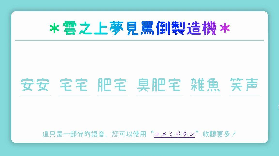 台湾のセンパイがたへユメミちゃんの中国語罵倒をいつでも聴けるようにしました!ご活用ください!  \宅宅!! 肥宅!! 臭肥宅!! 雑魚!!/ #くもユメ#ユメミボタン の特設ページになります!ぜひ台湾方面に広めてほしい……。