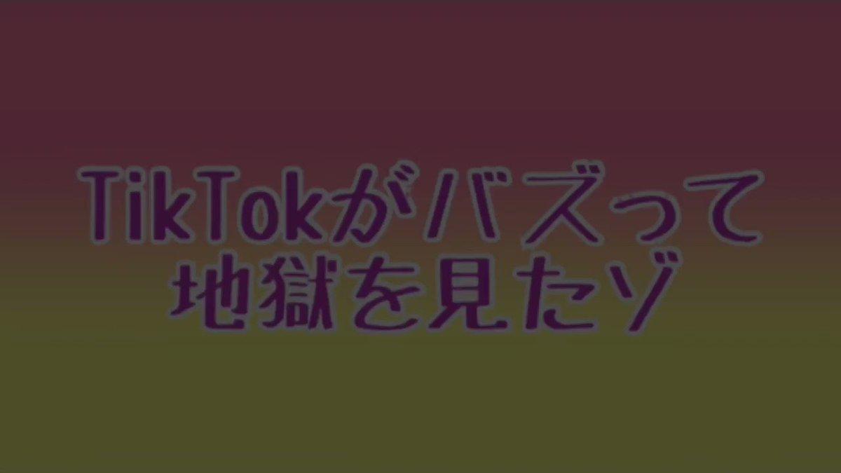 tiktokで人生初バズりを経験したら秒でリア友にバレて絶望したので、しんちゃんの声真似でアニメを作りました#TikTok #クレヨンしんちゃん #声真似