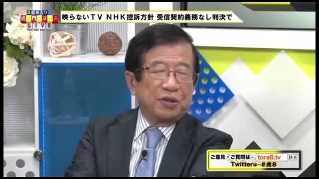 """武田邦彦「NHKが必要な時代は昔で、今はTV・ラジオ・ネットもある。NHKの原動力は年収1800万などの利権を守りたいから。嫌がるものを無理矢理売るのはおかしい」須田慎一郎「受信料ではなく""""みかじめ料""""です。映らなくても払わないと集金人が来て暴れる」NHKと契約しない選択肢がないのはおかしい"""