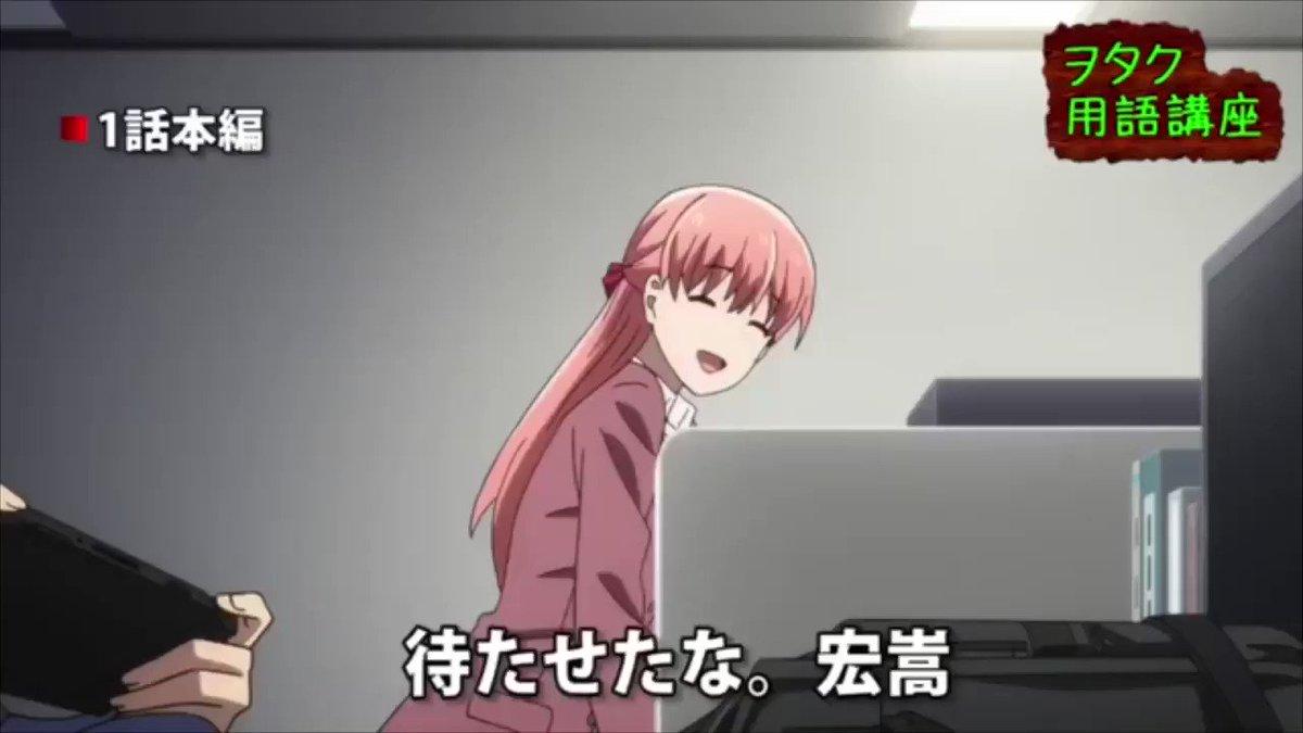 ヲタクに恋は難しいの劇中から学ぶオタク用語講座!?2つ目の用語の元ネタのパンチ力!