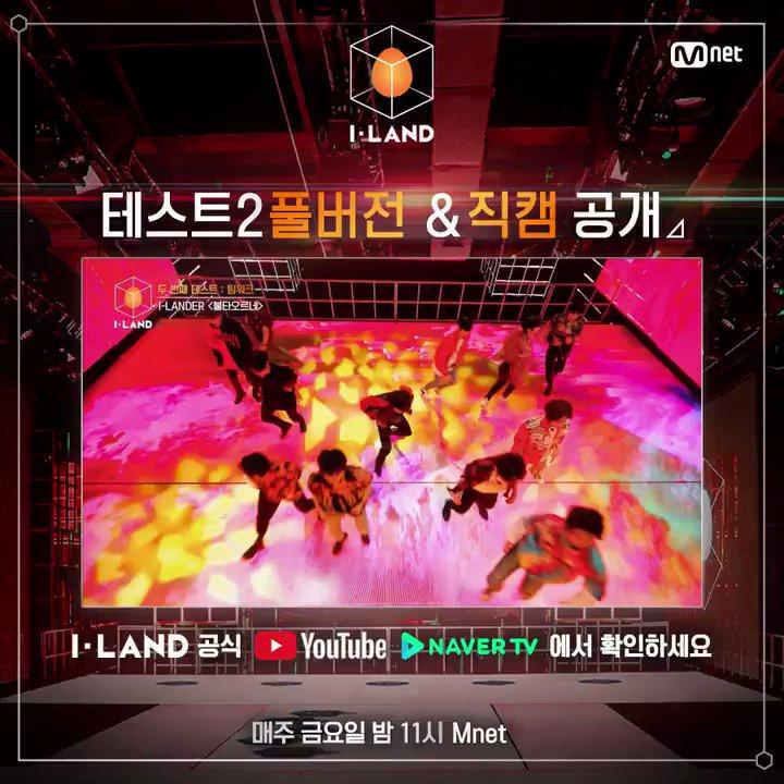EP.3 두 번째 테스트 - 팀워크 풀버전 & 직캠 공개 EP.3 2nd TEST - teamwork Full Ver. & Fancam Release 지금 바로 <I-LAND> 공식 네이버TV & 유튜브에서 확인하세요! Naver TV▶️tv.naver.com/cjenm.mnetiland YouTube▶️youtube.com/user/Mnet #I_LAND #ILAND #Mnet #엠넷 #FullVer #FanCam