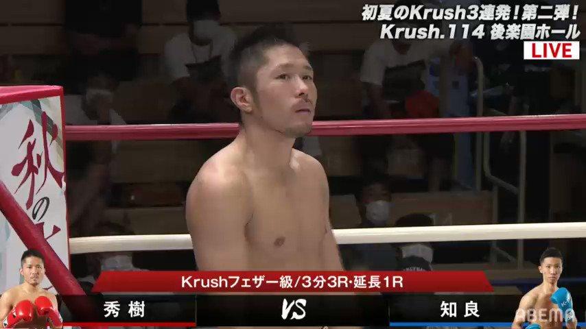 秀樹 vs 知良 第1R開始 @ABEMA で視聴中  #Krush