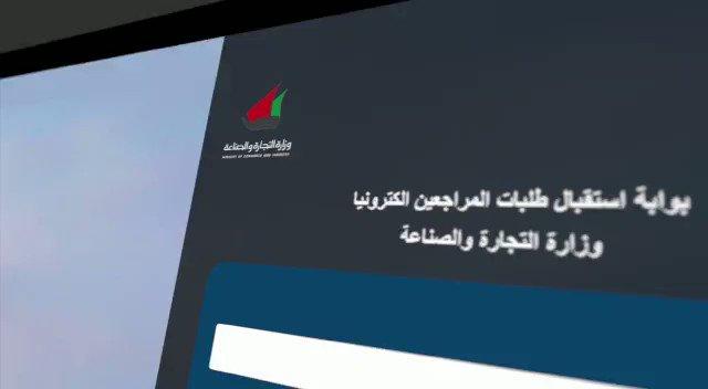 إنجاز معاملات وزارة التجارة عبر بوابة استقبال طلبات العملاء إلكترونيا دون الحضور*   *الدخول على الموقع الالكتروني*   https://t.co/tVROjPF6GX   #الكويت https://t.co/IthQh46XgC