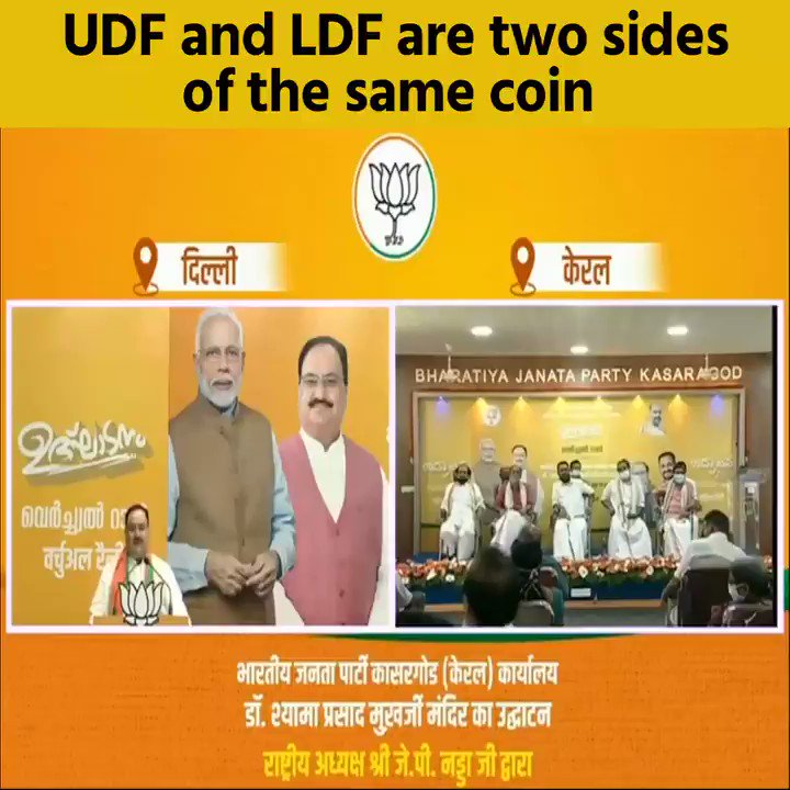 Successive UDF & LDF governments in Kerala have been corrupt. Both parties are two sides of the same coin. The ideology of the left has to be challenged and BJP takes responsibility. Our workers must ensure that we grow strong on the ground level and people of Kerala bless us.