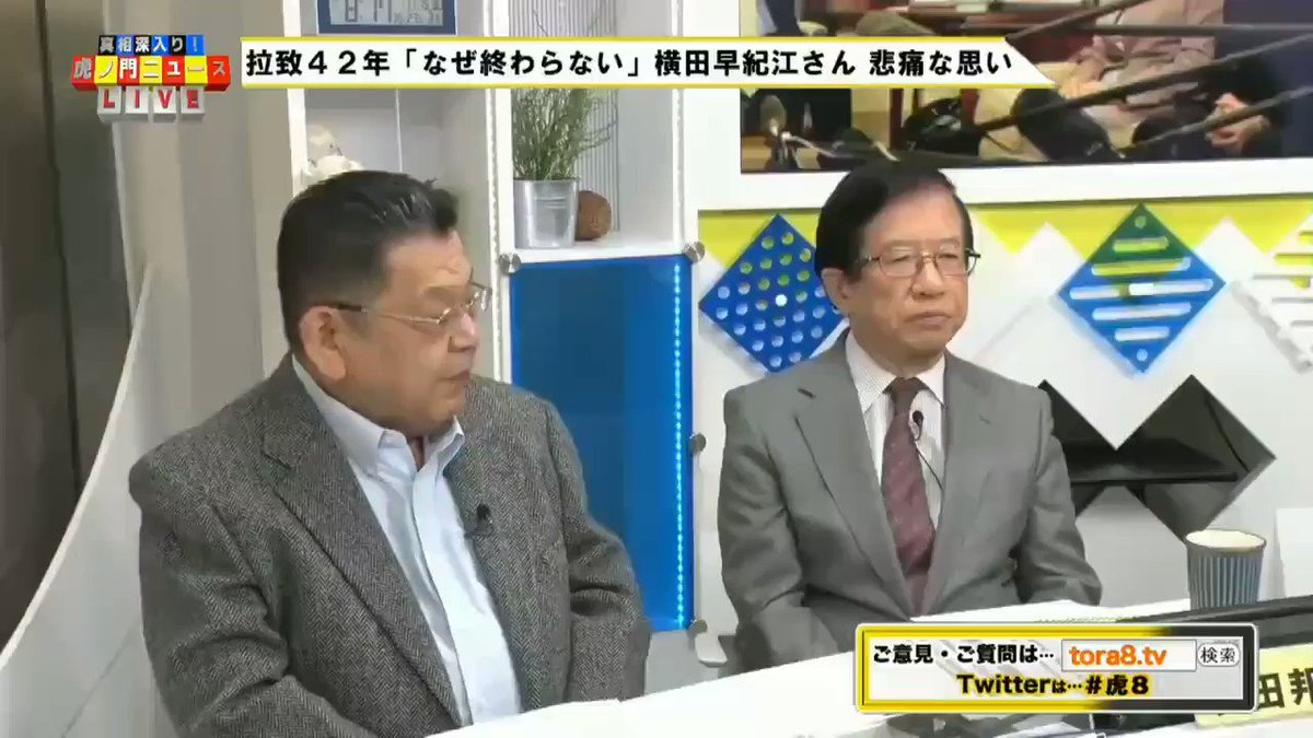 @ChSakura217 強烈な思い込みは【洗脳】に近い。  その思い込みは【誰】によって植え付けられたのか❓  #拉致被害者全員奪還 に #憲法9条 も #憲法改正 も関係ない❗  日本🇯🇵は北朝鮮🇰🇵を国と認めていない上に 全ての国家に【自衛権】が認められている❗  条文を守るために国民を見殺しにするなら 日本はカルト国家 https://t.co/kG8hsn1Evi