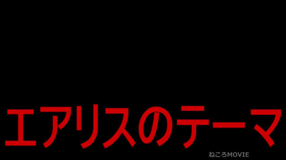 #エアリスのテーマ トレンド入りで嬉しいからPS1のエアリスをテーマにした動画作ってみましたよん(`・ω・´)ゞFF7は神ですな😸‼️#ねころムービー#ファイナルファンタジーVII