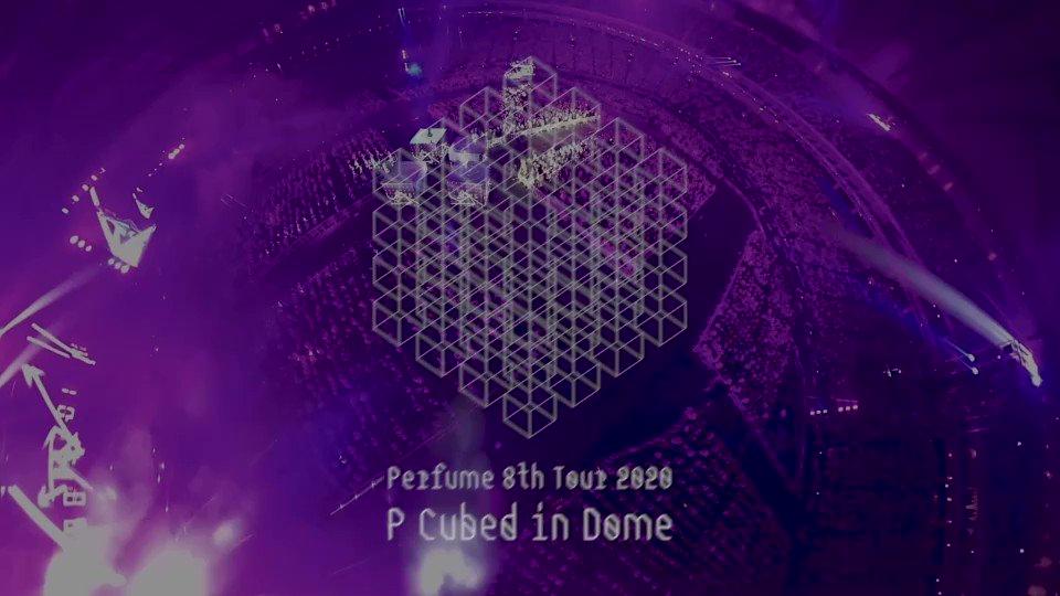 """9/2(水)発売のBlu-ray & DVD「Perfume 8th Tour 2020 """"P Cubed"""" in Dome」ティザー映像を公開!!予約はコチラから👉#prfm #PCubed"""