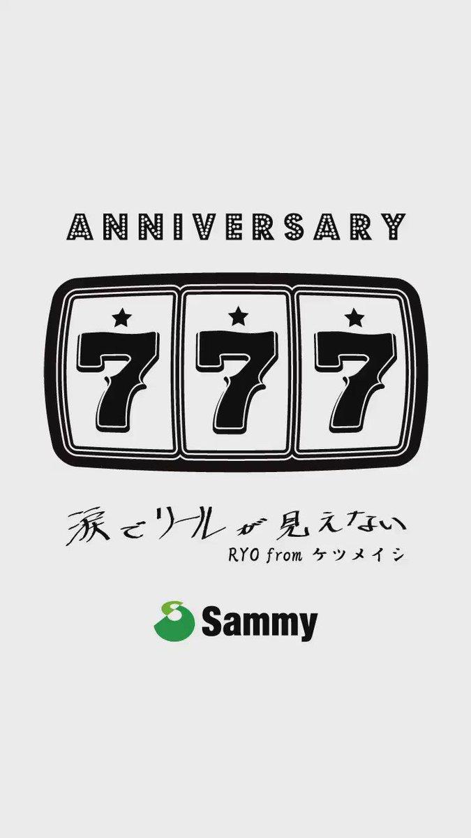 【コラム情報】『涙でリールが見えない』 777回目のコラムをアップしました。RYOさん、目標である777回達成おめでとうございます♪いつもご愛読いただいている皆さんへRYOさんからコメントいただきました。そして明日、プレゼント企画を発表致します。お楽しみに!