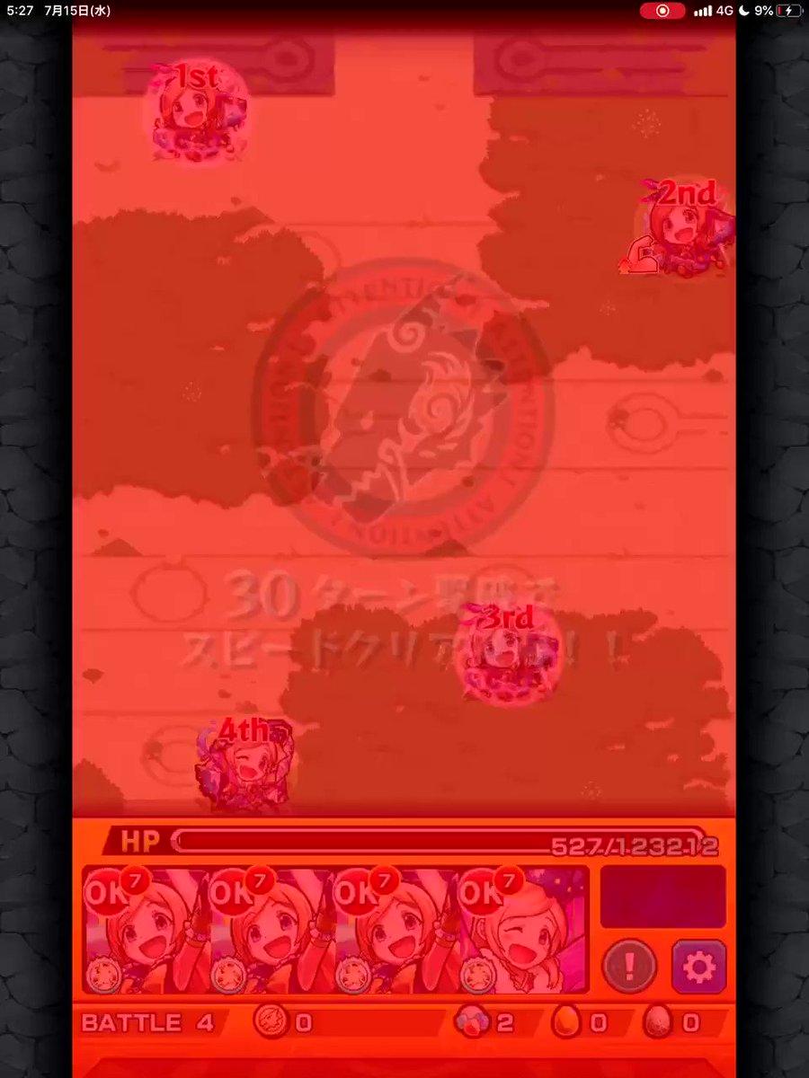 パンドラちゃん獣神化艦隊で拠点6クリア(๑•̀ㅂ•́)و✧HPどれくらいか攻略サイトで見てなかったからまさかのボス戦5手で終わるとはカタ:(ˊ◦ω◦ˋ):カタ道中の方が難しかったから道中撮れば良かったチ───(´-ω-`)───ン #パンドラチャレンジ #モンスト