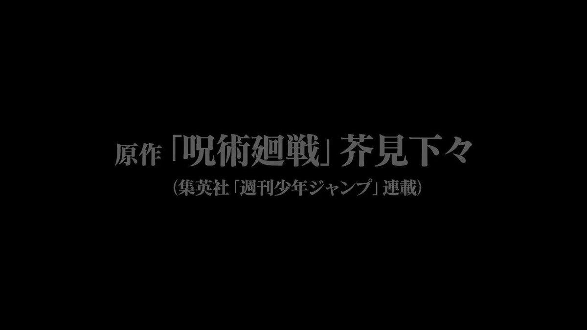 TVアニメ『呪術廻戦』PV第1弾 another ver.公開!公開中のPV第1弾制作過程において完成した別バージョンを公開!少しだけ新規カットも含まれておりますので、公開中のPVと見比べて楽しんでください!#呪術廻戦