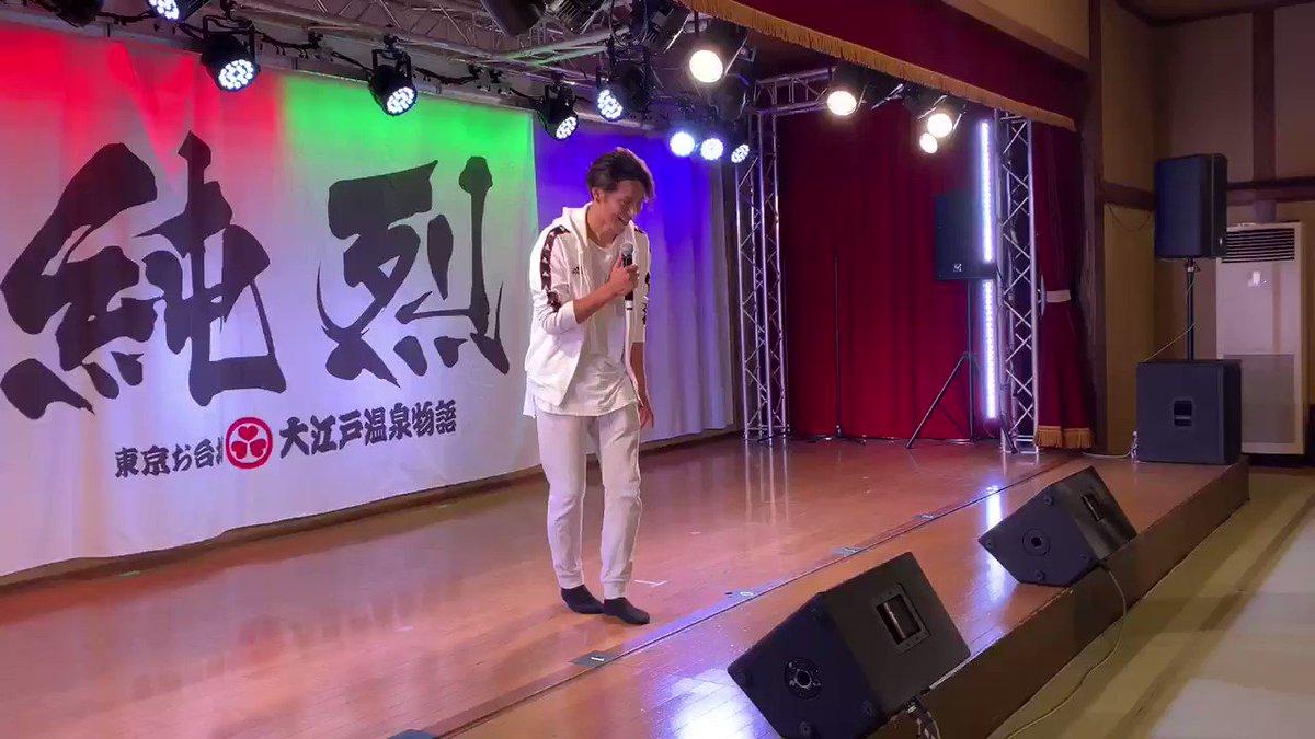 今夜のNHK総合#サンドのお風呂いただきます放送開始が3分遅れます!なので、20時15分になっても放送始まらないからってチャンネルかえないようにね🙏#純烈#純烈の動画#白川裕二郎#ソロ歌唱はありません😄@junretsu_yujiro