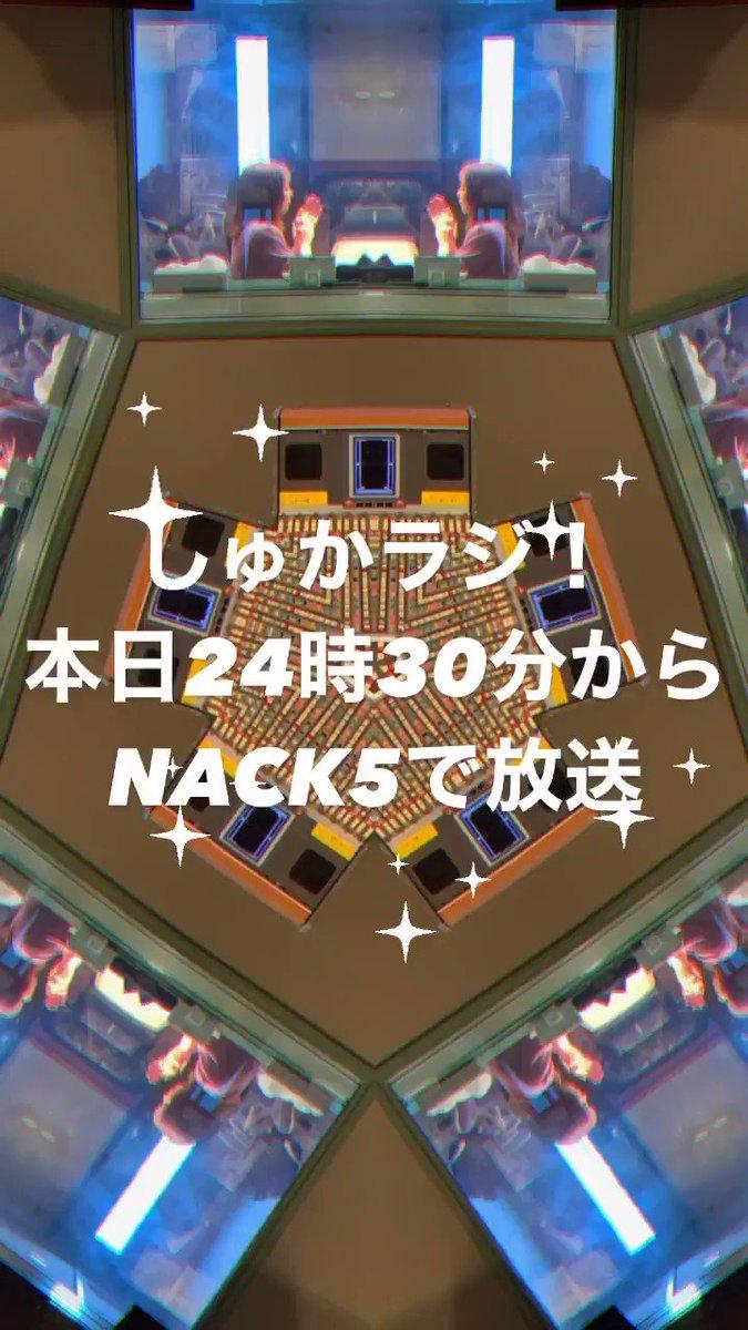 今日は #しゅかラジ の放送日ですーーー🙋🏻♀️#NACK5#深夜24時30分からお忘れなく‼️(ス)⏬#斉藤朱夏 #拍手 #パチパチ👏