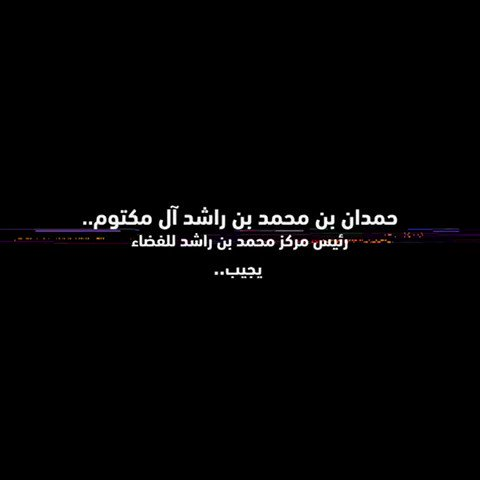 Image for the Tweet beginning: مشروع الامارات لاستكشاف المريخ -