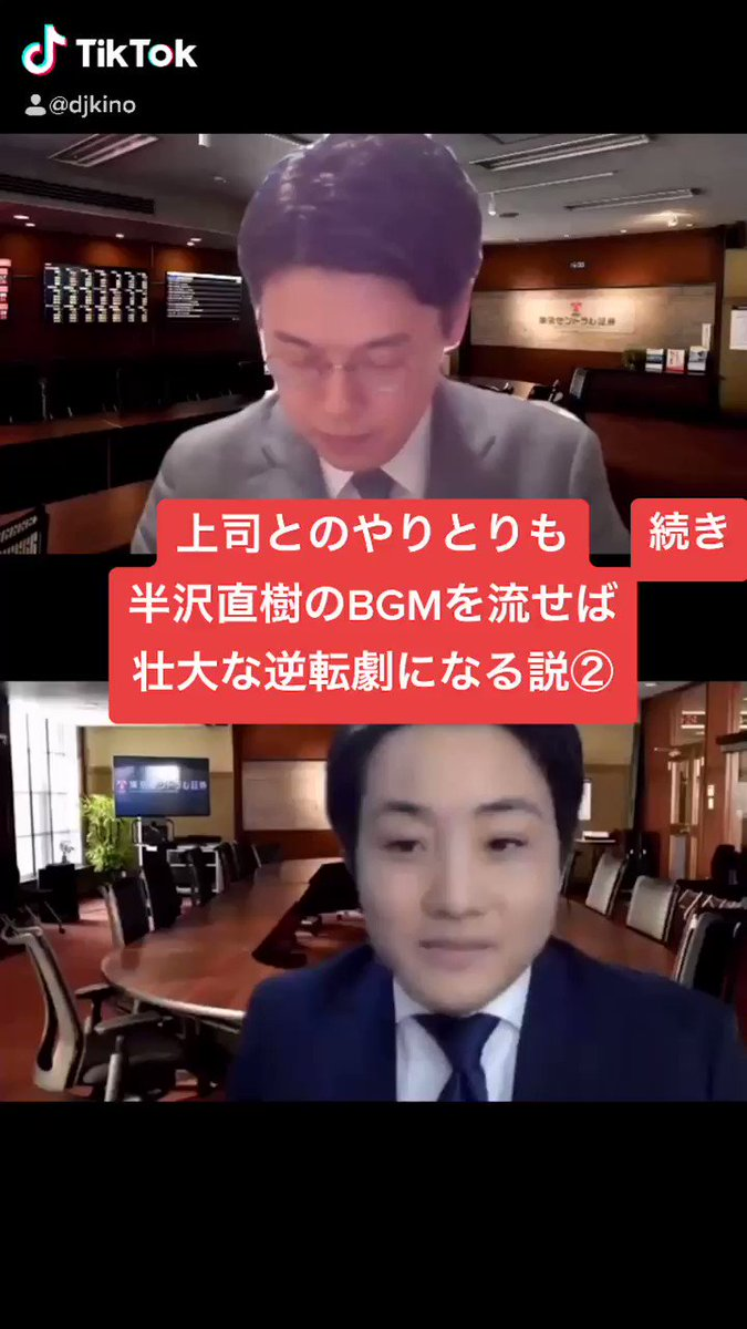 まだ寝れないあなたに山森さん @ach_yamamori コラボ半沢直樹シリーズ第二弾調べてから聞いてこい上司に倍返し。ぜひご覧ください。TikTokはこちら